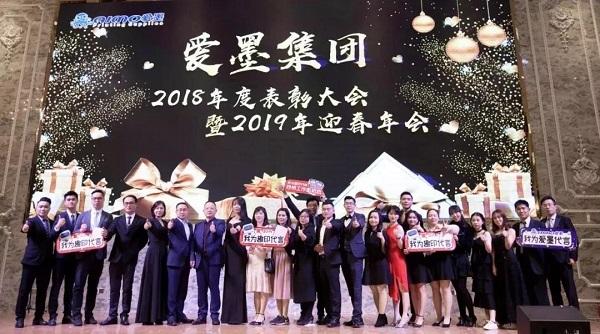趣印2018年度表彰大会暨2019迎春年会