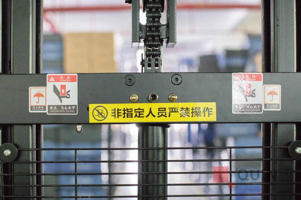 安全操作标识标签