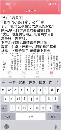 直接点击即可编辑文本,进行增加或删减文字的操作